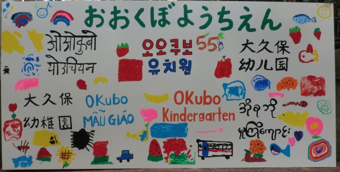 大久保幼稚園のページ:新宿区