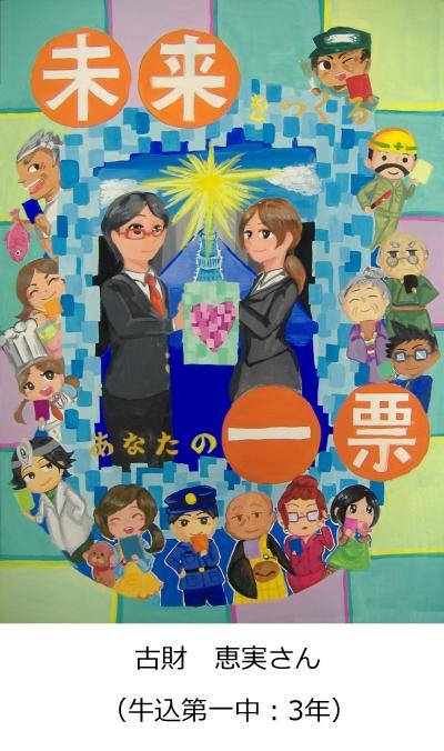 東京都入選(中学生の部)・新宿区入選作品