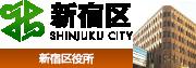 新宿区 SHINJUKU CITY 新宿区役所