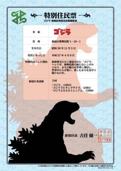 歌舞伎町の新たなシンボルゴジラの特別住民票を配布小写真1