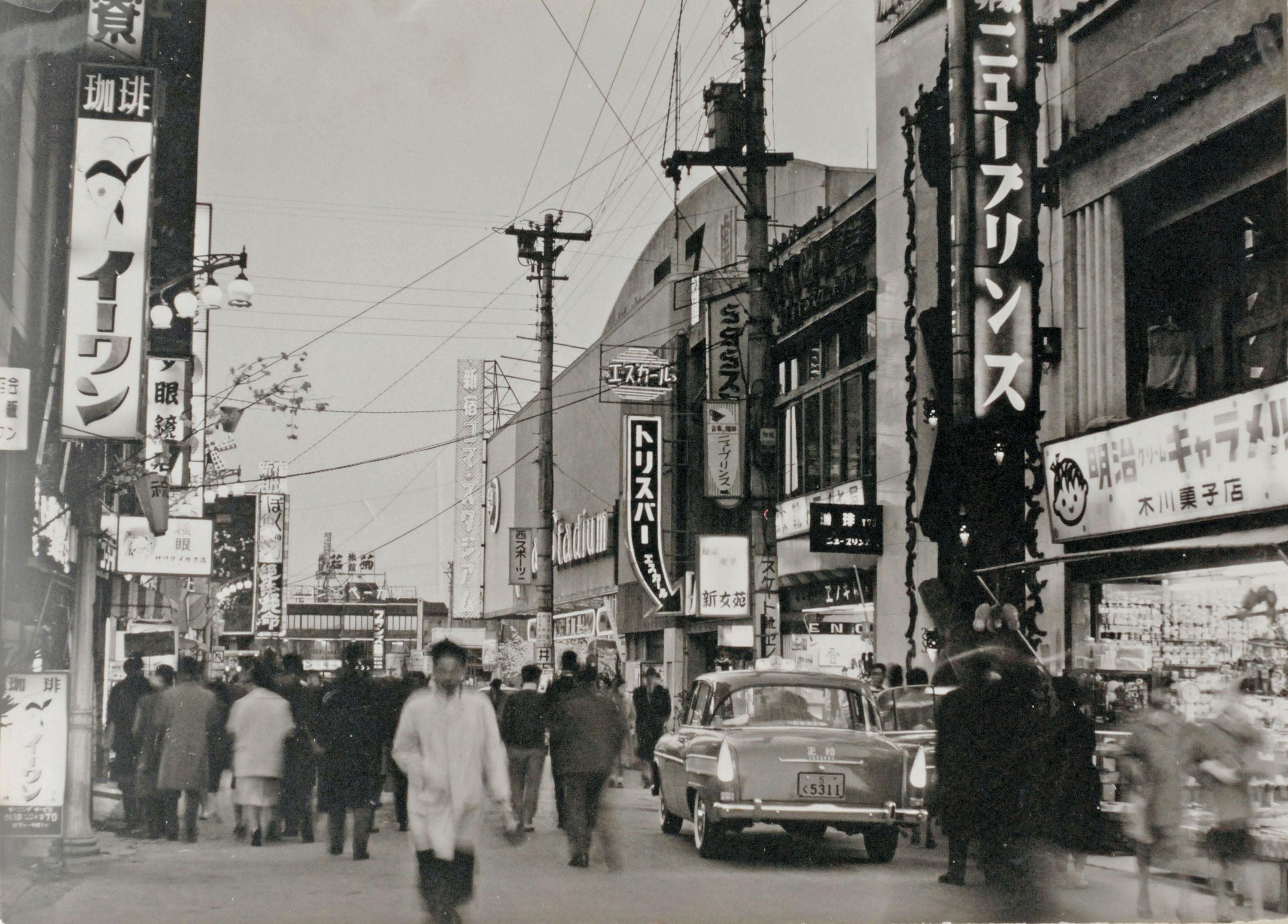 昭和33(1958)年 – 新宿区史年表