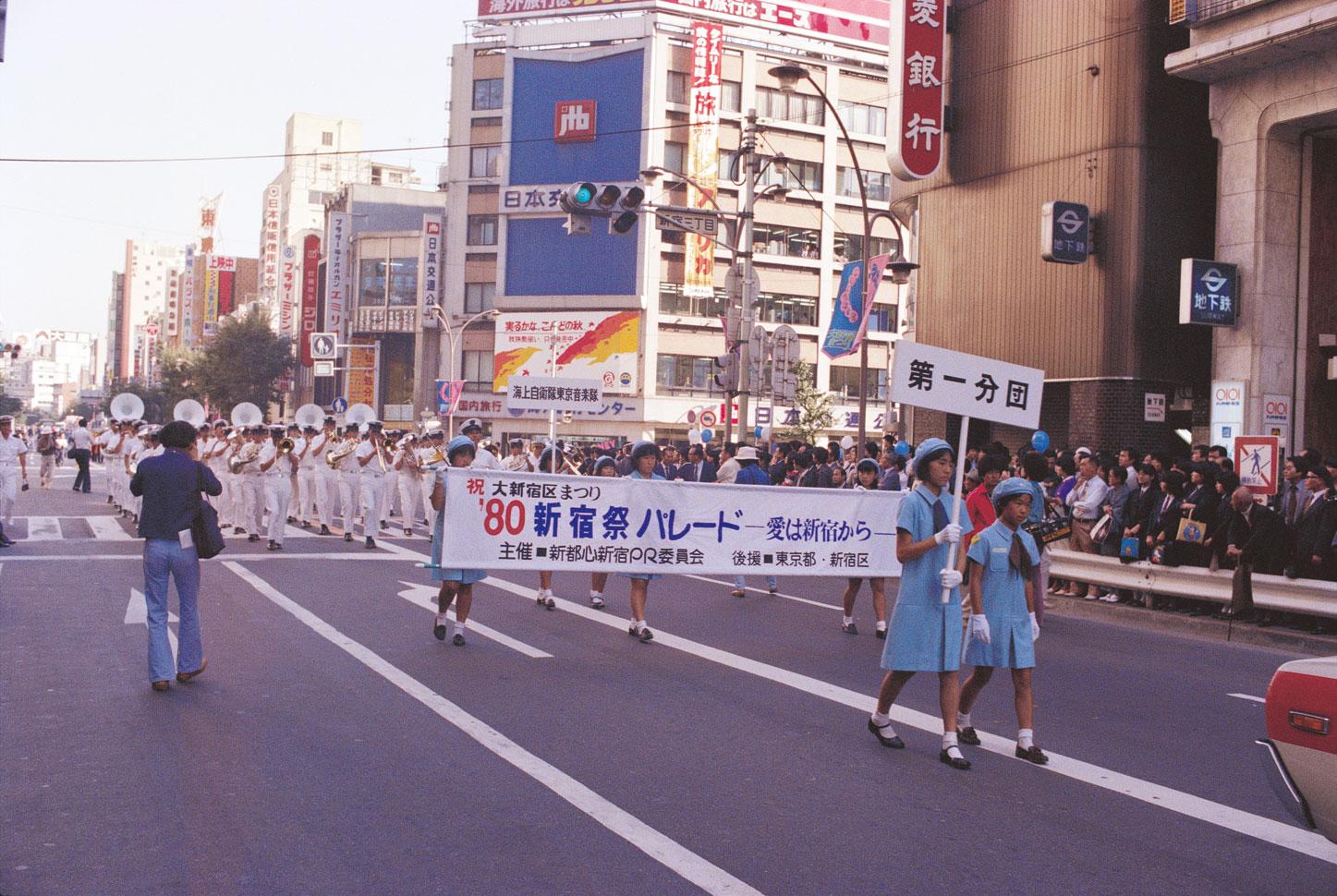 昭和55(1980)年 – 新宿区史年表