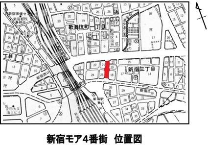 新宿モア4番街:新宿区