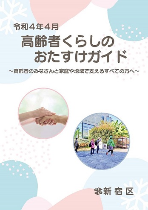 ご活用ください!高齢者のための総合情報冊子「高齢者くらしのおたすけ ...